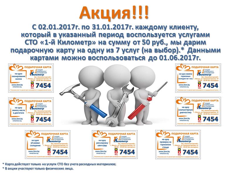 Акция с 02.01.2017