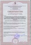 Компания FUCHS сертификат