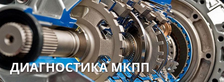Диагностика МКПП Peugeot в Минске