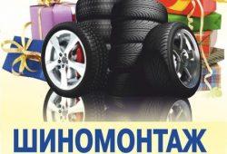 Шиномонтаж Бесплатно в Минске